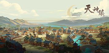 《天神镇》游戏初体验实况视频合集