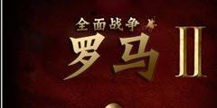 《罗马2:全面战争》完整内核汉化2.7版发布
