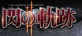 《英雄传说:闪之轨迹2》故事及主角最新资料
