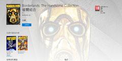 《无主之地:帅哥杰克合集》可在Xbox Live免费领取