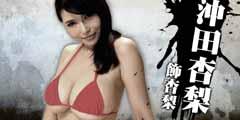 《如龙6》公开悠亚和杏梨两位老师 性感访谈中文视频