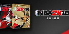 《NBA 2K18》发年度版宣传预告 大鲨鱼奥尼尔上镜!