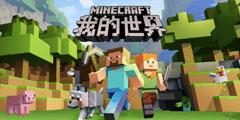 《我的世界》中国版8月8日开启PC Java版不限号测试