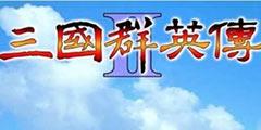 游知有味:漫谈《三国群英传》系列的前世与今生!
