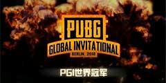 CHINA NO.1!《绝地求生》PGI OMG战队强势夺冠