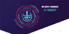 国产游戏崛起! 盘点Chinajoy十大最令人最期待游戏
