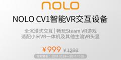 NOLO CV1上架小米有品 购买晒单送正版《节奏光剑》