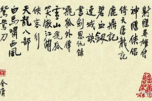 小编游话说:15部金庸武侠小说,你最喜欢哪一部?