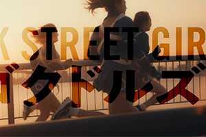 《后街女孩》真人版PV 本应喋血街头 不想却成花化柳