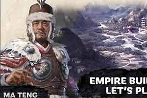 中文字幕《全战:三国》帝国建立玩法演示 以马腾为例