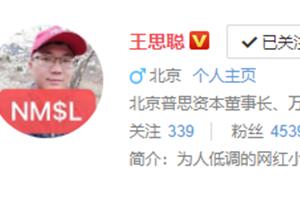 王思聪又跟人怼起来了 还换了对方的头像下书NM$L