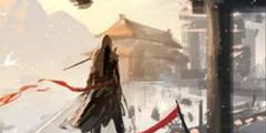 中国题材《刺客信条:大明风云》小说发布日确定 !
