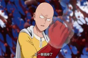 """埼玉登顶!网友评选""""平成时代最强动漫主角TOP20"""""""