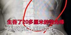 口吞荧光棒聚会新玩法 每日轻松一刻3月27日晚间版