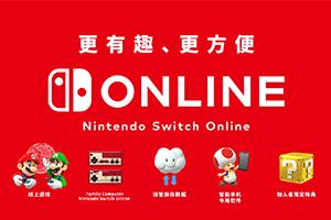 Switch港服会员服务4月底上线 更多消息将随后公开!