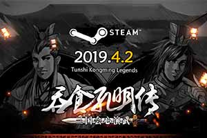 《吞食孔明传》正式登录Steam!仙人试炼挑战开启!