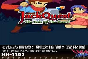 《杰克冒险:剑的传说》LMAO完整汉化补丁下载发布