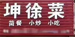 蔡徐坤为啥子这么火凭啥 每日轻松一刻4月8日晚间版