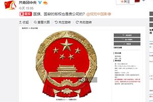 视觉中国称有黑洞照片版权 共青团:国旗版权你也有?