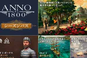 《纪元1800》季票内容介绍 包含植物学等三款DLC!