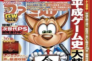 """Fami通""""平成最佳游戏榜""""出炉!《塞尔达传说》第二"""