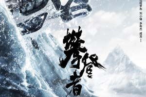 吴京领衔!《攀登者》今天宣布杀青 定档9月30日!