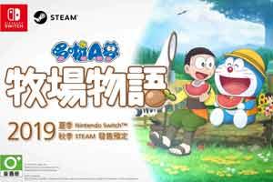 《哆啦A梦:牧场物语》PC版秋季推出!自带官方繁中