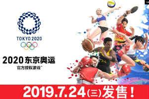《2020东京奥运》官游发售日公布!内容爽快还能捏脸