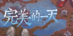 独特风格国产AVG游戏《完美的一天》游侠专题站上线