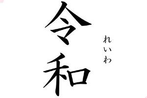 """庆祝开启""""令和""""新时代!日本进入十连休黄金假期"""