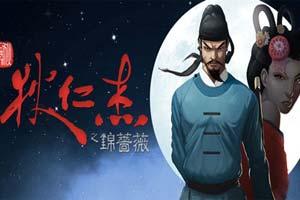 Steam《狄仁杰之锦蔷薇》受国人欢迎!好评率97%