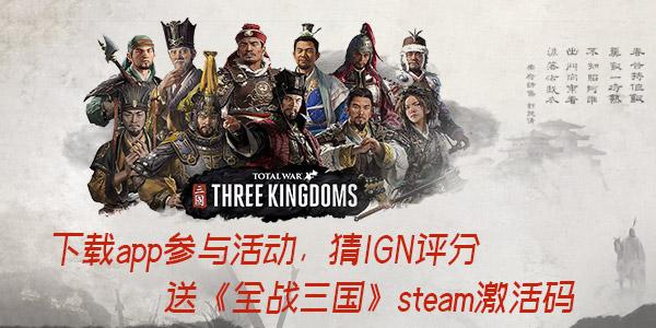 游侠君送好礼!猜IGN评分得《全战三国》激活码!