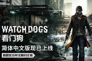 育碧官方中文计划再启动 《看门狗》简体中文版推出!