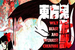 系列最暗黑!《东方鬼形兽》9月10日确定登陆Steam
