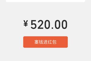 微信520元红包功能再次上线 网友们大呼这红包发不起