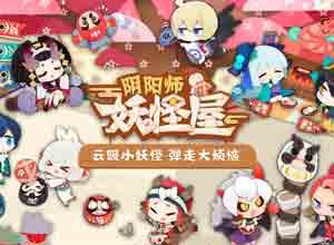 《阴阳师:妖怪屋》游戏预约上线 百鬼式神化身剪纸