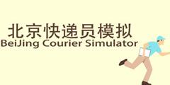 RPG休闲模拟游戏《北京快递员模拟》游侠专题站上线
