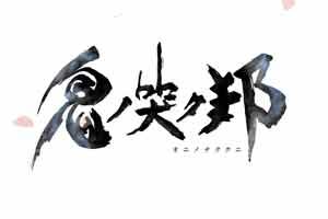 动作RPG《鬼哭邦》PS4/NS版发售日公布!最新PV赏