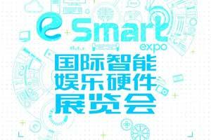 当数字娱乐融入智能硬件:eSmart眼中的前沿科技