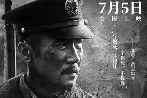 八百壮士集结!抗战电影《八佰》首曝角色海报!
