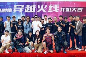 《穿越火线》真人网剧正式开机 吴磊出演电竞少年!