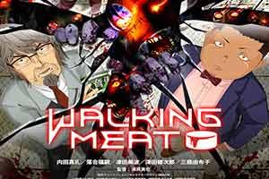 僵尸被人吃?黑马CG动画《Walking Meat》7.19上映