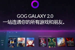 GOG客户端2.0整合各游戏平台 提供超强一站式体验!