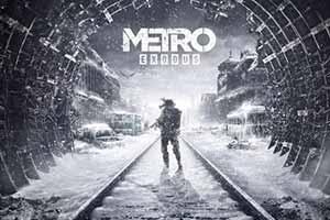 《地铁离去》大部分数字销售来自Epic平台 计划通!