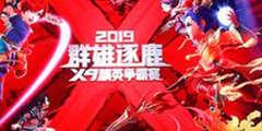 《梦幻西游》2019群雄逐鹿精英争霸赛 重庆赛况报道