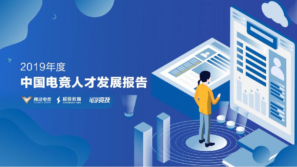 腾讯发布《中国电竞人才发展报告》 人才缺口巨大
