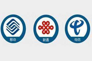 移动 联通 电信三家运营商惠民提速降费方案公开!