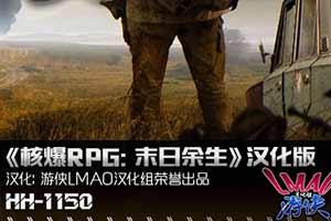 《核爆RPG:末日余生》游侠LMAO3.1汉化补丁发布