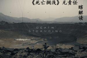 """这是一篇关于《死亡搁浅》不负责任的""""岛学猜想"""""""