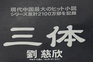 小岛秀夫晒出《三体》日文版样稿:我要开始读了!